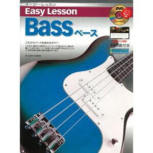 【ポイント15倍】【メール便・送料無料・代引不可】Easy Lesson Bass ベース用 DVD付 教則本 【smtb-TK】