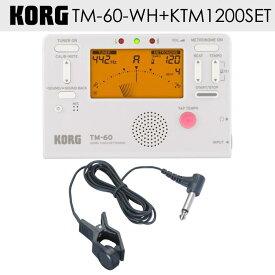 【メール便・送料無料・代引不可】【汎用コンタクトマイク付】KORG コルグ TM-60-WH + KC KTM1200 チューナー/メトロノーム + コンタクトマイクセット 【smtb-TK】