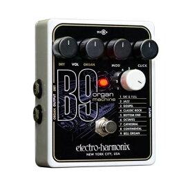 【送料込】【国内正規品】electro-harmonix/エレクトロハーモニックス B9 Organ Machine オルガン シミュレーション ペダル【smtb-TK】