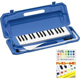 【送料込】【ドレミシール付】KC P3001-32K/BL 鍵盤ハーモニカ ブルー 青【smtb-TK】