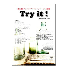 【メール便・送料無料・代引不可】Try it! 徳永延生アレンジのクロマチックハーモニカ曲集 CD付 【smtb-TK】
