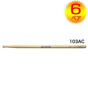 【送料込】【6ペア】Pearl/パール 103AC オーク ドラムスティック クリアラッカーフィニッシュ [14x384]【smtb-TK】