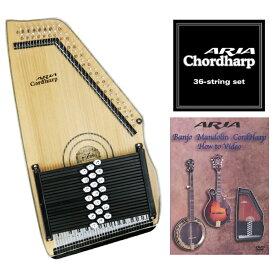 【送料込】【専用弦+教則DVD付】アリア ARIA ACH-210S コードハープ/オートハープ 【smtb-TK】