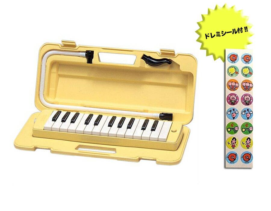 【送料込】【ドレミシール付】ヤマハ YAMAHA P-25F(数量限定ドレミシール付) 鍵盤ハーモニカの定番ピアニカ【smtb-TK】
