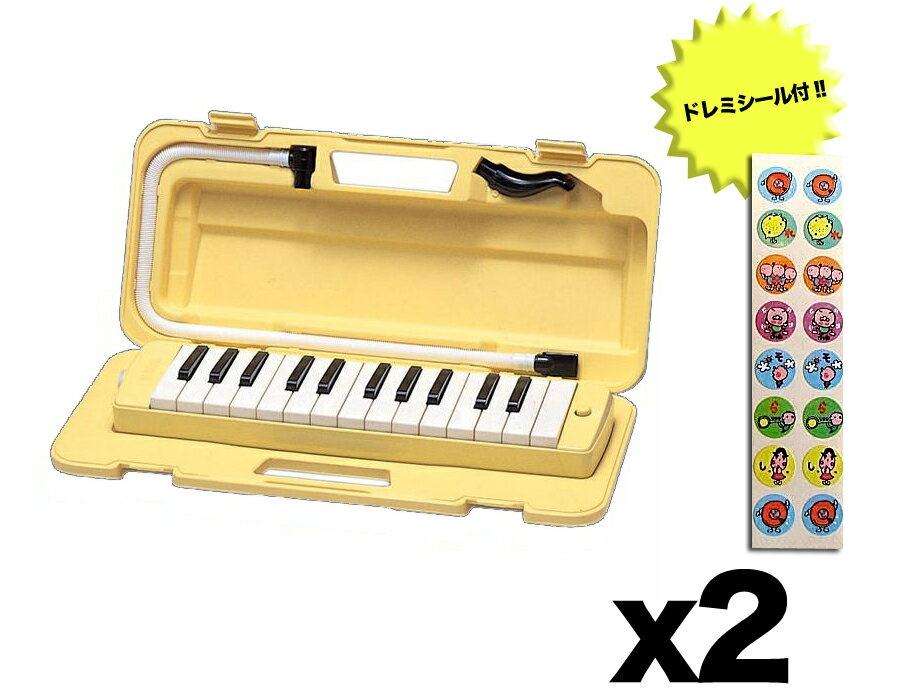 【送料込】【ドレミシール付】【2台セット】ヤマハ YAMAHA P-25F×2台(数量限定ドレミシール2枚付) 鍵盤ハーモニカの定番ピアニカ【smtb-TK】