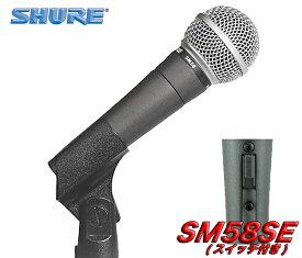 【ポイント7倍】【正規品2年保証】【送料込】シュアー SHURE SM58SE(6点セット) スイッチ付のSM58LCE/マイクの定番メーカー/ボーカル用【smtb-TK】