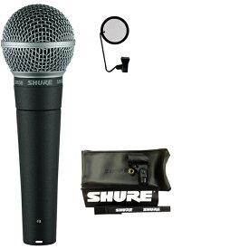 【送料込】【ポップブロッカー付7点セット】SHURE/シュア SM58-LCE ボーカルマイク【正規品2年保証】【smtb-TK】