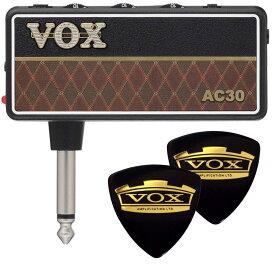 【メール便・送料無料・代引不可】【限定VOXピック2枚付】VOX/ヴォックス amPlug2 AC30 AP2-AC AC30トップ・ブースト・サウンド アンプラグ ヘッドホンギターアンプ【smtb-TK】