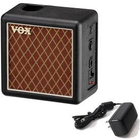 【送料込】【アダプターKORG KA181付】VOX ヴォックス AP2-CAB amplug用 キャビネット 単体でミニアンプとして使用可能【smtb-TK】