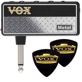 【メール便・送料無料・代引不可】【限定VOXピック2枚付】VOX/ヴォックス amPlug2 Metal AP2-MT US製メタル・ハイゲイン・サウンド アンプラグ ヘッドホンギターアンプ【smtb-TK】