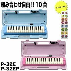 【送料込】ヤマハYAMAHAP-32D/P-32DP(組合せ自由10台)(数量限定ドレミシール10枚付)鍵盤ハーモニカの定番ピアニカ【smtb-TK】