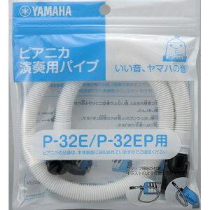 【メール便・送料無料・代引不可】YAMAHA/ヤマハ PTP-32E ピアニカ卓奏用パイプ (P-32E/P-32EP専用)【smtb-TK】