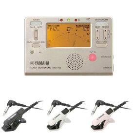 【メール便・送料無料・代引不可】YAMAHA ヤマハ TDM-700G ゴールド + TM-30 チューナー/メトロノーム【smtb-TK】
