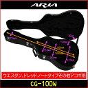 【ポイント2倍】【送料込】ARIA/アリア CG-100W フォークギター/アコースティックギター用ハードケース/ウエスタン、…