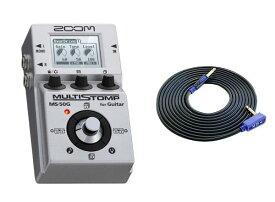 【ポイント5倍】【限定ZOOMピック2枚付】【送料込】【VOX3mシールド付】ZOOM/ズーム MULTI STOMP MS-50G for Guitar 驚異のマルチ・ストンプ【smtb-TK】