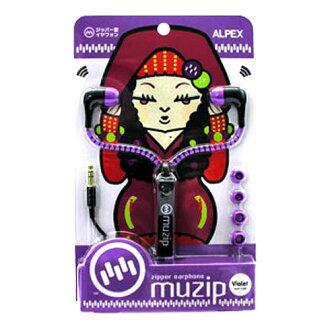 ALPEX / alpex AHP-118 muzip zipperiyahon V (violet)
