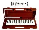 【ポイント2倍】【送料込】【5台セット】YAMAHA/ヤマハ ピアニカ P-37D【smtb-TK】