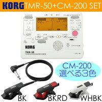 【ポイント2倍】KORG/コルグTMR-50PW+CM-200チューナー/メトロノーム/レコーダー+コンタクトマイクセット