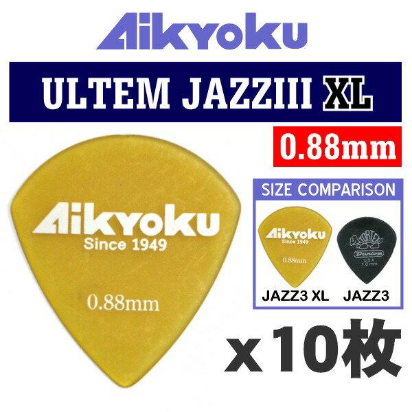 【10枚セット】愛曲楽器 オリジナルピック JAZZ3 XL ウルテム 0.88mm