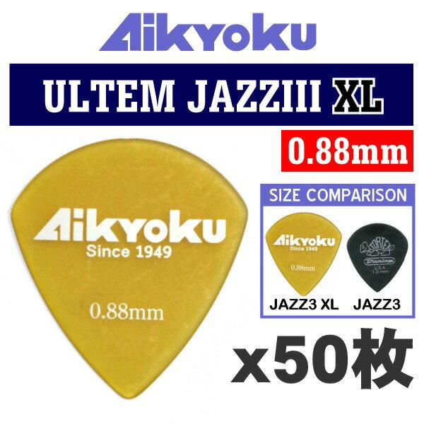 【50枚セット】愛曲楽器 オリジナルピック JAZZ3 XL ウルテム 0.88mm