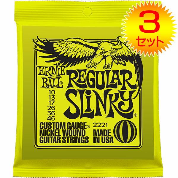 【メール便・送料無料・代引不可】【ポイント3倍】【3セット】ERNIE BALL/アーニーボール 2221[10-46] REGULAR SLINKY エレキギター弦【smtb-TK】