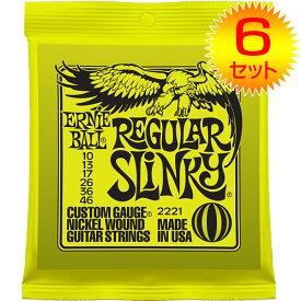 【メール便・送料無料・代引不可】【ポイント3倍】【6セット】ERNIE BALL/アーニーボール 2221[10-46] REGULAR SLINKY エレキギター弦【smtb-TK】