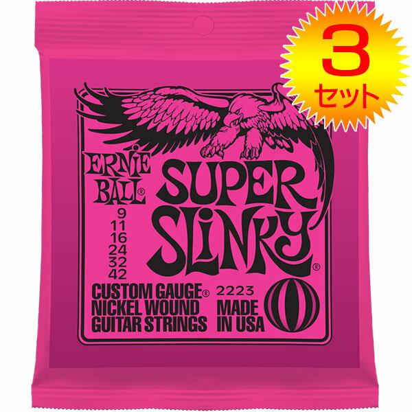 【メール便・送料無料・代引不可】【ポイント3倍】【3セット】ERNIE BALL/アーニーボール 2223[09-42] SUPER SLINKY エレキギター弦【smtb-TK】