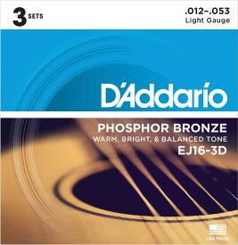 【ポイント2倍】【メール便・送料無料・代引不可】D'Addario/ダダリオ EJ16-3D フォスファーブロンズ Light /3セットパック×1パック(計3セット)【smtb-TK】