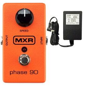 【送料込】【純正ACアダプター付】【国内正規品】MXR M101/M-101 Phase 90ザ・フェイザー【smtb-TK】