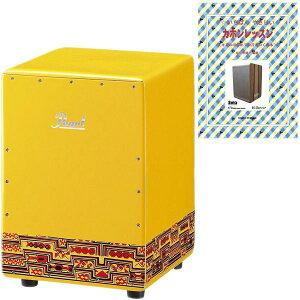 【送料込】【教則本付】Pearl パール PFB-300 Fun Box 子供用 ミニカホン【smtb-TK】