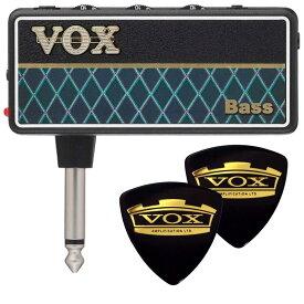 【ポイント2倍】【メール便・送料無料・代引不可】【限定VOXピック2枚付】VOX/ヴォックス amPlug2 Bass AP2-BS ワイドレンジ設計なベース専用 アンプラグ ヘッドホンギターアンプ【smtb-TK】