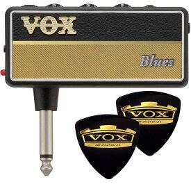 【ポイント2倍】【メール便・送料無料・代引不可】【限定VOXピック2枚付】VOX ヴォックス amPlug2 Blues AP2-BL アメリカン・クランチ・サウンドが特徴 アンプラグ ヘッドホンギターアンプ【smtb-TK】