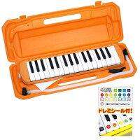 【送料込】【ドレミシール付】KCP3001-32K/OR鍵盤ハーモニカオレンジ【smtb-TK】