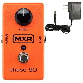 【送料込】【汎用ACアダプター付】【国内正規品】MXR M101/M-101 Phase 90ザ・フェイザー【smtb-TK】