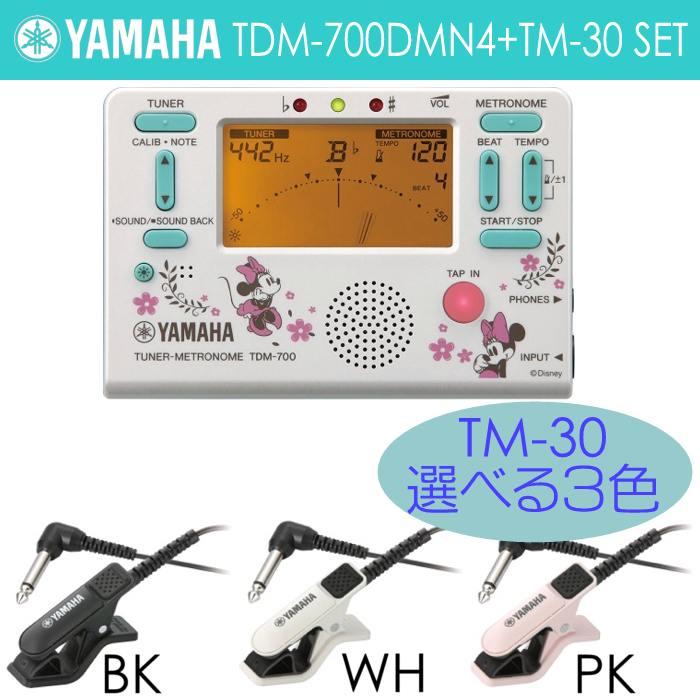 【ポイント2倍】【メール便・送料無料・代引不可】【限定モデル】YAMAHA ヤマハ TDM-700DMN4 ミニー・マウス + TM-30 チューナー/メトロノーム + コンタクトマイクセット【smtb-TK】