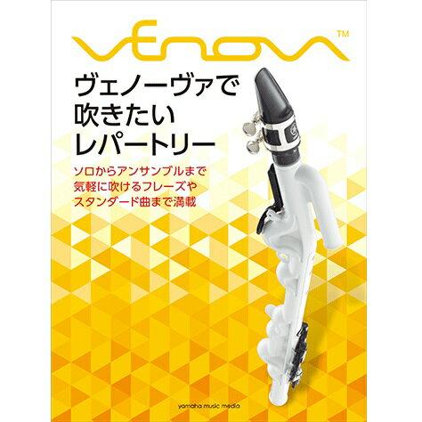 【メール便・送料無料・代引不可】YAMAHA ヤマハ ヴェノーヴァで吹きたいレパートリー 新しい管楽器 Venovaヴェノーヴァ 教則本【smtb-TK】