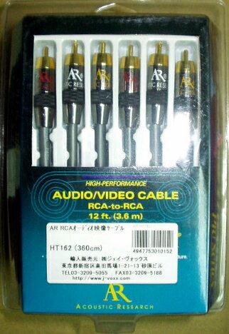 【箱汚れアウトレット】Acoustic Research ビデオケーブル HT162(3.6m)