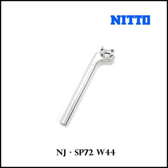NITTO 닛토 NJ SP72 W44 시트 포스트 NJS PIST 자전거 파트 27.0