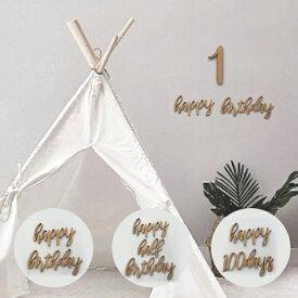 ハッピーバースデー レターバナー 誕生日 ガーランド ハーフバースデー 100日祝い happy birthday half birthday 100days マンスリーフォト 木 木製 ナチュラル ウッド 誕生日 誕生日ケーキ 1歳 バースデーフォト ウォールステッカー ワードバナー