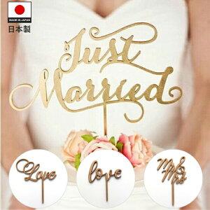 日本製 Just married ケーキトッパー ウェディングケーキ 結婚式 リゾート