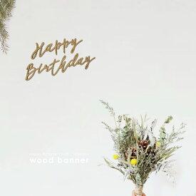 レターバナー 3種 誕生日 ハーフバースデー 100日祝い ハッピーバースデー ガーランド  happy birthday half birthday 100days マンスリーフォト 木 木製 ナチュラル ウッド 誕生日 誕生日ケーキ 1歳 バースデーフォト ウォールステッカー ワードバナー