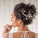 ヘッドドレス ビジュー スター ヘッドピース 星 ヘアアクセサリー 結婚式 ウェディング ブライダル 成人式