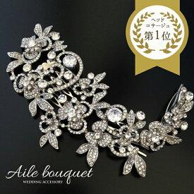 ヘッドドレス ビジューコーム ボタニカル ヘッドピース ヘアアクセサリー 結婚式 ウェディング ブライダル 和装 髪飾り