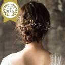 ヘッドドレス ゴールド リーフ ヘッドピース 小枝アクセサリー ウェディング ブライダル 結婚式 カチューシャ リボン …