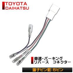 トヨタ/ダイハツ用(一部スバル車可)車速・パーキング・リバース5Pコネクタ