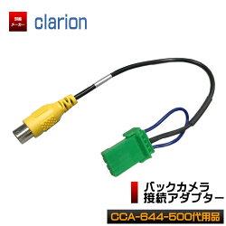 バックカメラ変換アダプタークラリオン接続アダプターCCA-644-500代替品変換ケーブルリアカメラリアモニターハーネス端子clarion