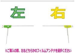 【メール便送料無料!!】トヨタイクリプスパナソニック★L型★フィルムアンテナ