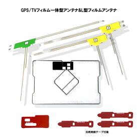 メール便 送料無料 アルパイン VIE-X08S GPS一体型 L型 フィルムアンテナ4枚セット 説明書付 補修用 ワンセグ フルセグ 地デジ ナビ テレビ フィルムアンテナ 両面テープ付き set