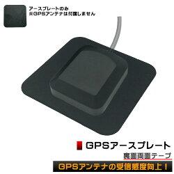 GPSアンテナアースプレート★GPSアンテナ感度向上
