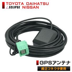 メール便 送料無料 高感度 GPSアンテナ イクリプス AVN668HD カプラーオン 取付簡単 底面マグネットタイプ 純正採用コネクタ使用 高感度 高性能 高精度 GPS